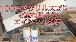 100円塗料のアクリルスプレーで重ね塗り&エイジング塗装ができる?