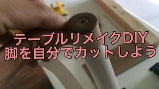 テーブルリメイクDIY・脚を自分でカットする方法