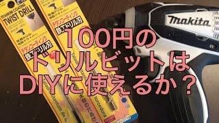 100円ドリル