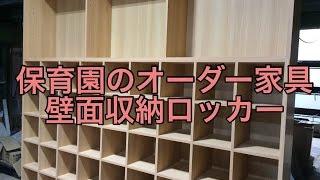 保育園のオーダー壁面収納ロッカーを相欠き継ぎで製作
