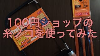 100円DIY・糸鋸の使い方と刃(歯)の替え方