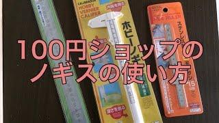 100円DIY・ノギスの寸法の測り方・使い方
