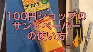 100円DIY・サンドペーパー(紙やすり)の使い方