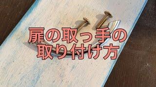 DIYで扉と引き出しの取っ手の取付・交換方法