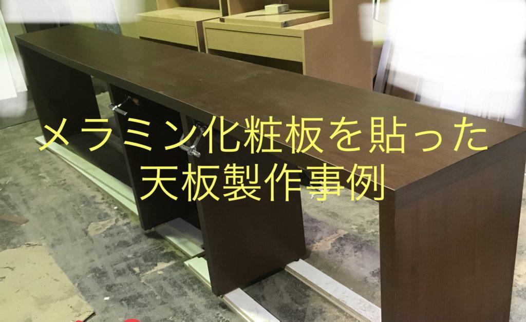 長さ3600 mmの連結カウンター天板製作事例・メラミン化粧板の貼り方