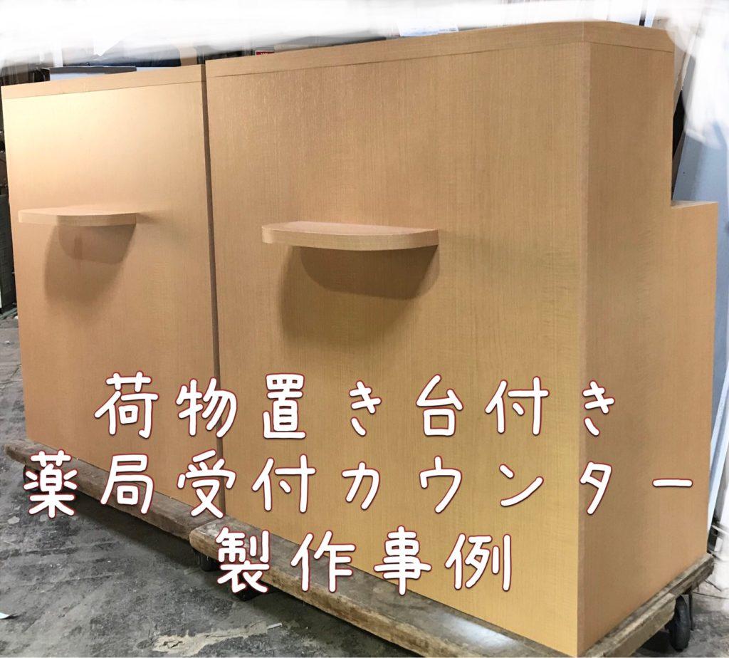 続編・薬局受付カウンター製作事例
