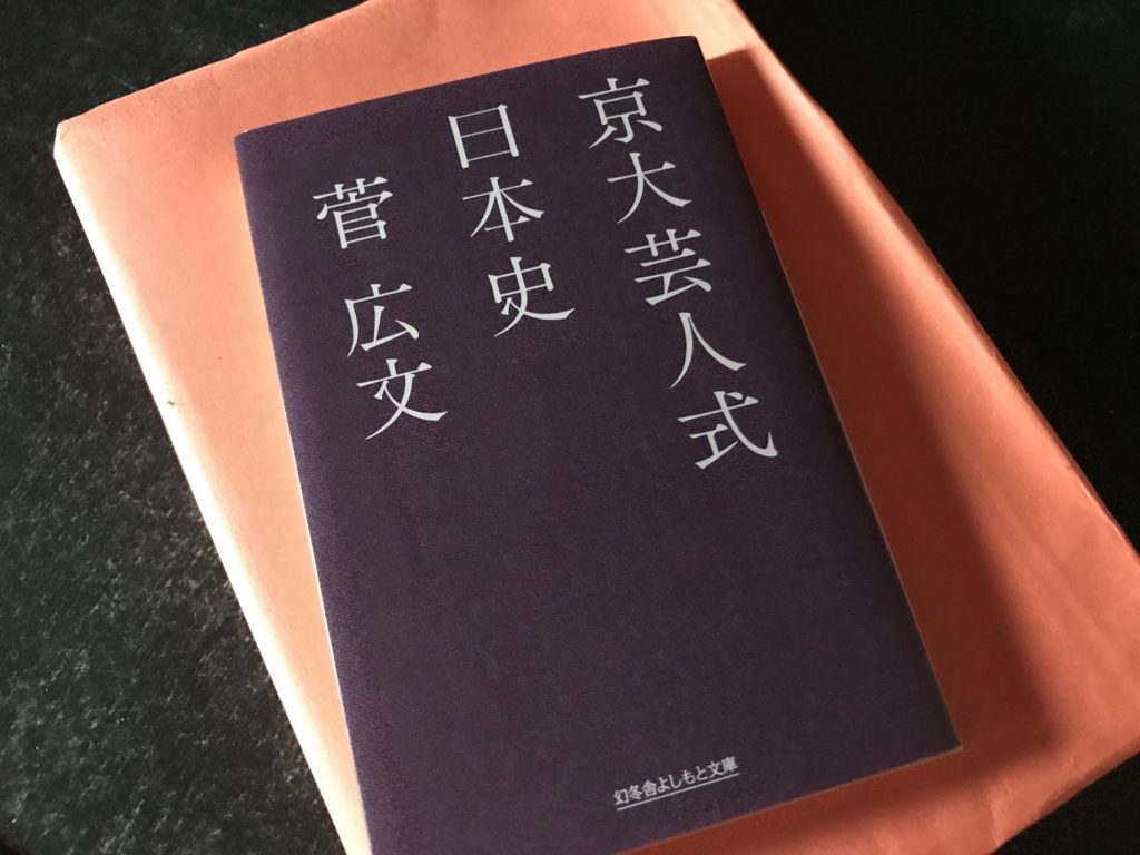 京大芸人式日本史は受験生だけでなく田舎の観光ガイドにもお役立ち