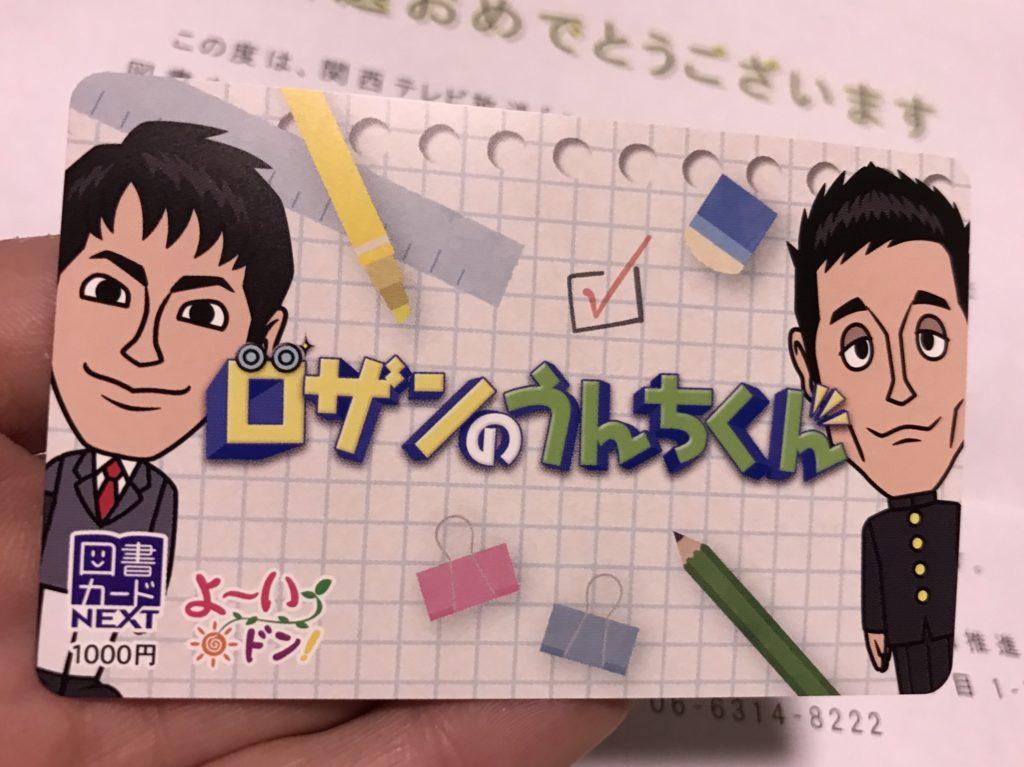 関西テレビよ〜いドン!ロザンのうんちくん図書カードプレゼント当選