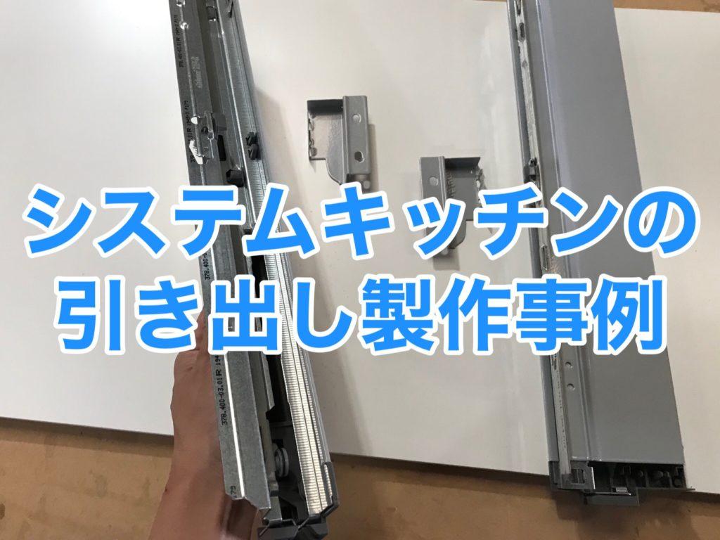 システムキッチンの引き出し作り方・ブルム社製タンデムボックス プラス(ブルモーション)