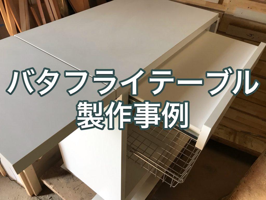 バタフライテーブルワゴン製作事例・スガツネ工業伸縮棚受使用