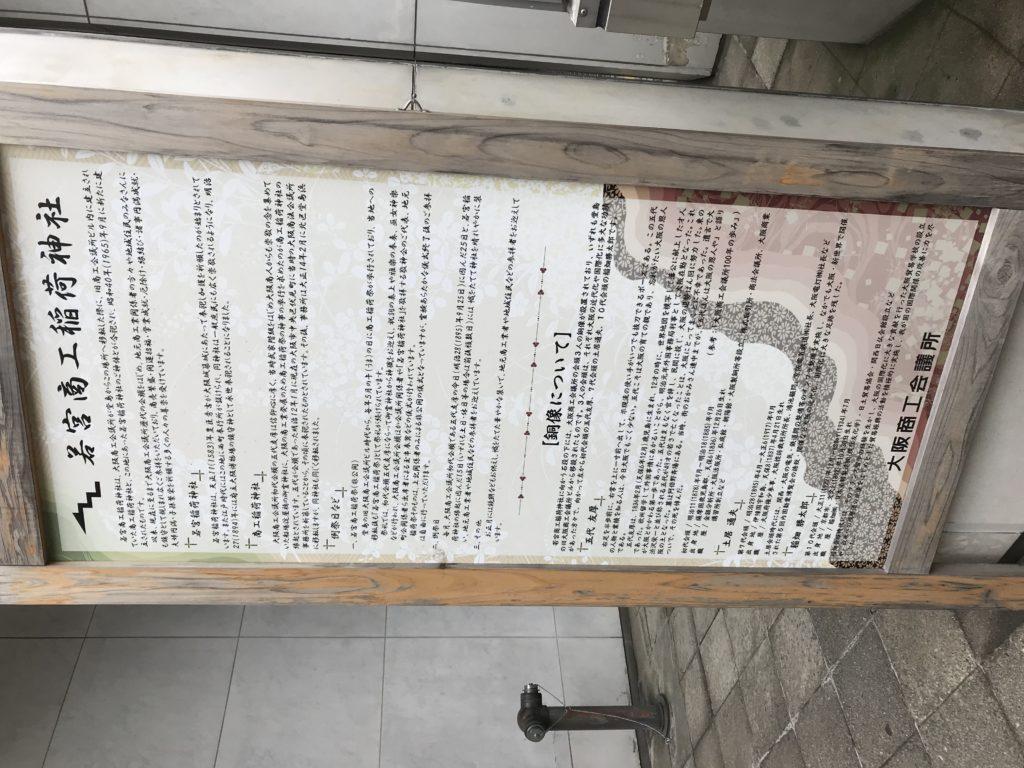 若宮商工稲荷神社の五代友厚銅像とびっくり検定試験