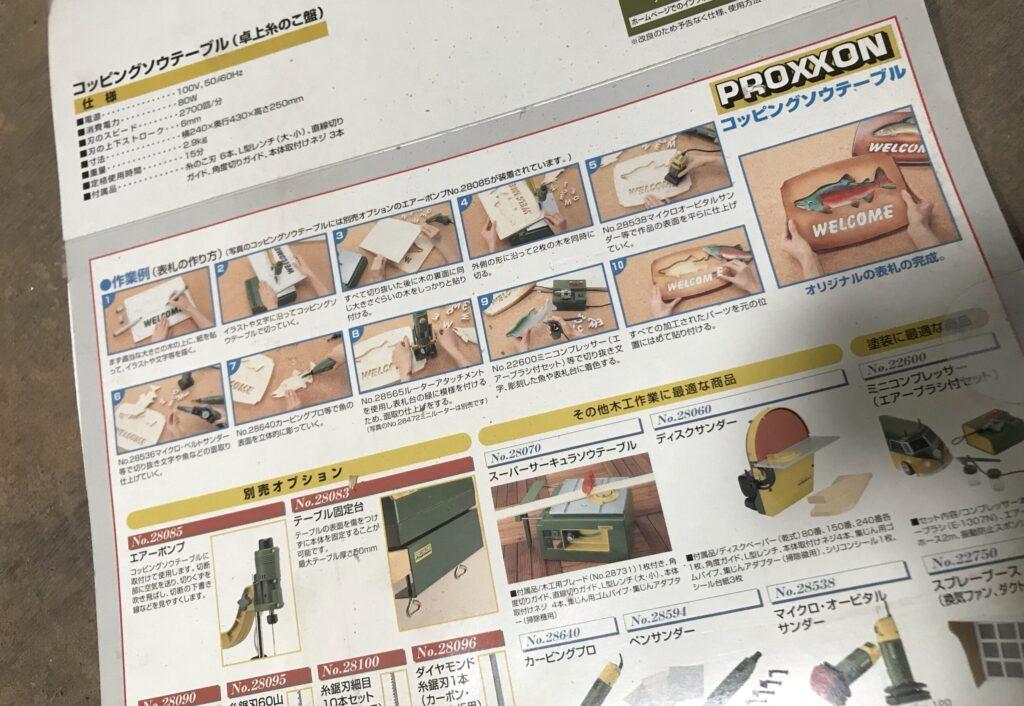 PROXXON プロクソン コッピングソーテーブル(卓上のこ盤) no. 28086‐k