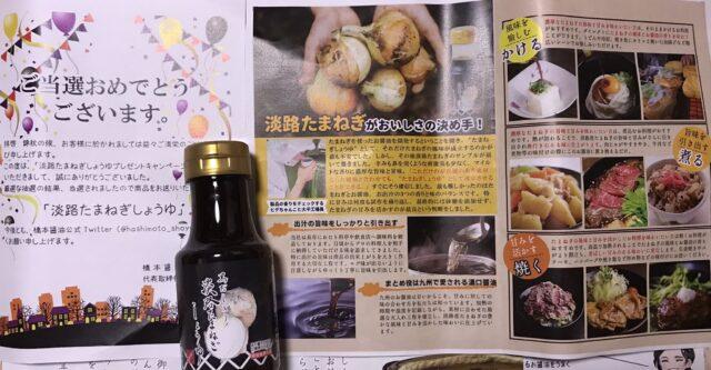 橋本醤油の淡路島産玉ねぎ醤油